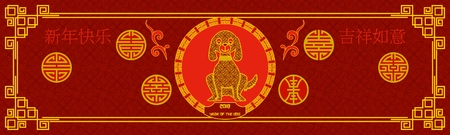 2018 Chinese New Year horizontal banner. Gold Dog on red. Hieroglyph translation Happy New Year and Good luck according to your wishes. Vector illustration