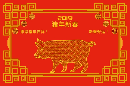 Happy 2019 year of pig Eastern calendar with gold frame background. Pattern for envelope. Chinese inscriptions New year of pig, Good luck in new year, May your year be favorable. Vector illustration.