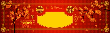 Horizontal banner in oriental style. Hieroglyph translation Good luck in new year and year of the pig. Design template with a blossoming sakura tree in red and gold color. Vector illustration.