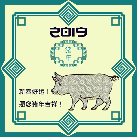 Happy year of pig background 2019 Eastern calendar. Chinese inscriptions year of pig, Good luck in new year, May your year be favorable Pattern for background invitation envelope. Vector illustration.