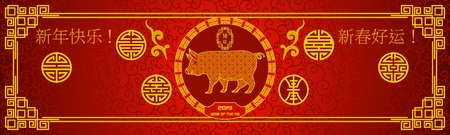 2019 Chinese New Year of pig horizontal banner. Gold and red. Hieroglyph translation Happy New Year and Good luck in new year. Oriental style pattern for invitation or envelope. Vector illustration. Ilustrace