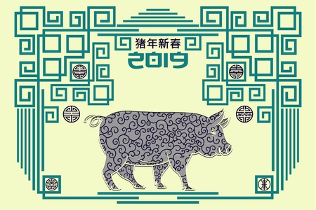 Happy year of pig vintage background 2019 Eastern calendar with green frame. Chinese inscription New year of pig, Pattern for invitation or greeting card. Vector illustration.