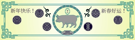 2019 New Year of pig horizontal banner. Blue, beige and green. Hieroglyph translation Happy New Year and Good luck in new year. Chinese style pattern for cards or envelope. Vector illustration.