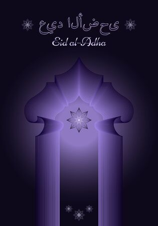 Greeting card with the inscription Eid Al Adha inscription translated into English as Feast of the Sacrifice. Night view from arch. Arabic design pattern.