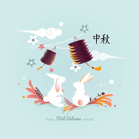 Chinese mid Autumn Festival design. Holiday background with rabbits, floral elements and lanterns. Vector illustration. Ilustração