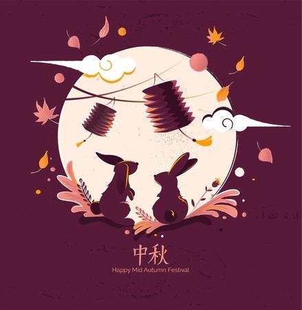 Chinees midden-herfst festival ontwerp. Vakantie achtergrond met konijnen, bloemen elementen en lantaarns. Vector illustratie.