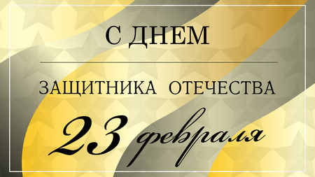 February 23. Greeting card design. February 23. Happy Defender of the Fatherland Day in Russian