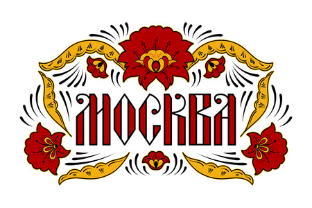 Moscow typography illustration vector. Khokhloma pattern frame for city day banner. Translation Russian word. Traditional floral ornament. Print for travel souvenir, tourist card or background. Illustration