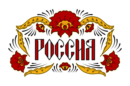 Russia typography illustration vector. Translation Russian word. Ethnic traditional embroidery floral frame with ornament and text. Print for souvenir, tourist card or web banner background. Illustration