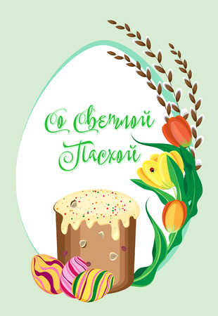 Vector postcard to the day of Orthodox Easter. Russian translation: with a Light Easter.