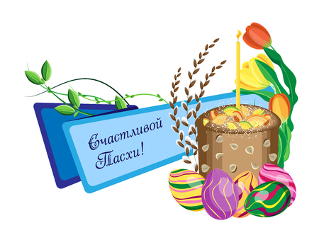 Festive Easter banner on a white background. For the Orthodox celebration of Easter with Easter cake and spring flowers. Russian translation: Happy Easter!