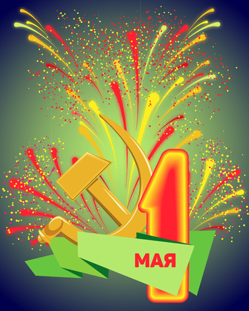 Vector greeting card with a salute on a blue-green background for a holiday on May 1st. Russian translation: 1st of May. Illustration