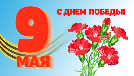 St. George Ribbon and a bouquet of carnations. On the Victory Day. Russian translation: 9th May. Victory Day!