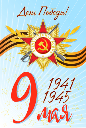 Vector greeting card on a gradient background with white rays. On the Victory Day. 9th May. Russian translation: Happy Victory Day! 9th May. Illustration