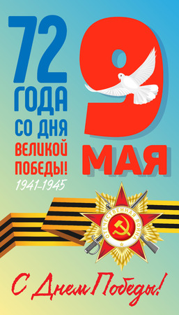 Vector vertical postcard on the Great Victory Day. White dove and the Order of the Patriotic War on a gradient pattern. Russian translation: 72 years from the day of the Great Victory 19411945. 9th May. Happy Victory Day! Illustration