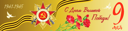 Vector banner on the Great Victory Day. Russian translation: 1941-1945. 9th May. Happy Victory Day!