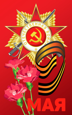 Vector rectangular postcard on a red-burgundy gradient pattern. Order of the Patriotic War and a bouquet of carnations. On the Victory Day. Russian translation: 9th May.