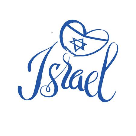 흰색 배경, 벡터 일러스트 레이 션을 통해 이스라엘 디자인입니다. 레터링 로고.
