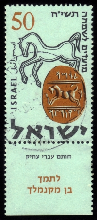 ISRAEL - CIRCA 1957  A stamp printed in Israel, shows ancient hebrew seal from the time of the kings of Israel , inscription on tab   Stock Photo - 17990266