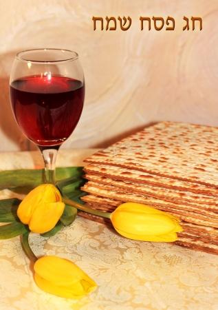 pesaj: fiesta jud�a de la Pascua y sus atributos, con una inscripci�n en hebreo - �Feliz Pascua Foto de archivo