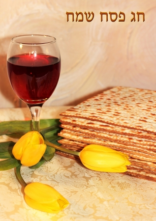 jewish holiday of Passover and its attributes, with an inscription in Hebrew - Happy Passover Stock Photo