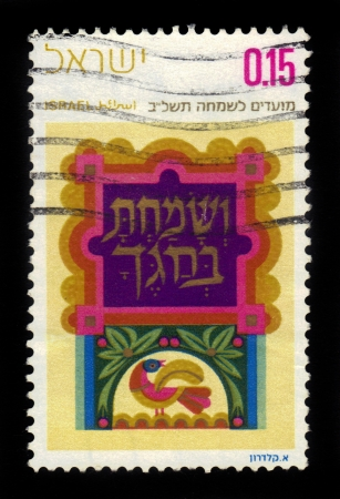 succot: ISRAEL - CIRCA 1971: A stamp printed in Israel, shows Decorated writing Bible verses , is dedicated to the holiday of Sukkot 5732-1971, series , circa 1971