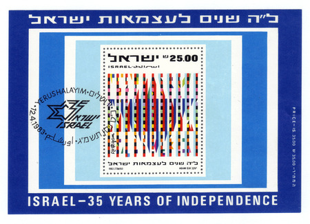 ISRAEL - CIRCA 1983  a stamp   souvenir sheet   printed in the Israel shows art object by Yaacov Agam, israeli sculptor and experimental artist, issued in honor of the 35 years of independence of Israel , circa 1983