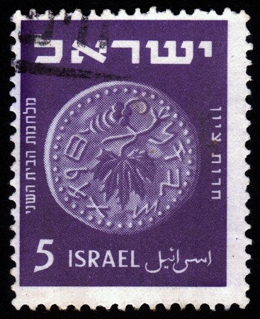 ISRAEL - CIRCA 1950  A stamp printed in the Israel shows ancient jewish coin, with inscription  Freedom of Zion -  War of the Second Temple, series coins, circa 1950