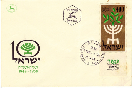 ISRAEL - CIRCA 1958  Jubilee envelope printed in Israel, shows symbolic design - a menorah and a ten-leaved branch, 10th anniversary Independence of Israel     Memorial Day for the Fighters for Independence  , circa 1958