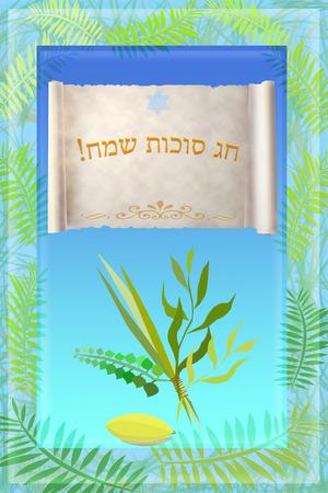 sukkot: simboli e attributi della festa ebraica, con una scritta in ebraico: un Sukkot felice vacanza