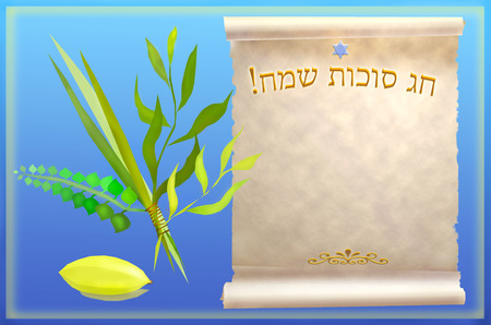 sukkah: symbols and attributes of jewish holiday, with an inscription in Hebrew: a happy holiday Sukkot Stock Photo