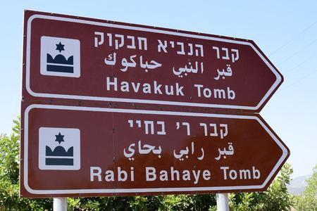 asher: pointer attractions to tombs of Bahya ben Asher ibn Halawa, also known as Rabbeinu Behaye and Havakuk HaNavi, biblical prophet Habbakkuk, author of the Book of Habakkuk, near Kadarim in the Galilee, Israel