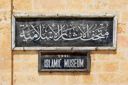 sunni: plaque with the inscription Islamic museum, Temple Mount, Jerusalem Editorial