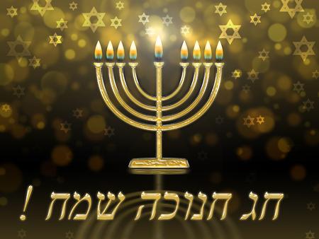 greeting card with inscription in hebrew - happy hanukkah, golden hanukkah menorah (hanukiah) with burning candles