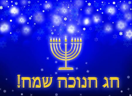 jewish holiday Hanukkah greeting card - traditional Hanukkah symbols - menorah with nine branches, star of David, illustration on blue, with hebrew text Happy Hanukkah Stok Fotoğraf