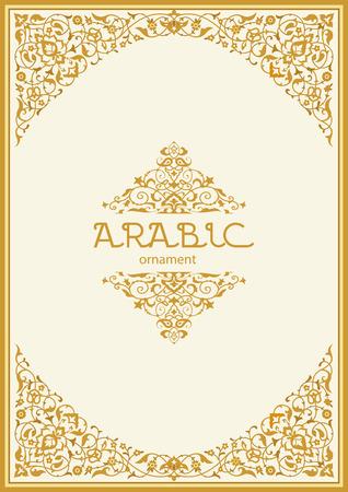 Marco ornamental del estilo árabe. Elementos de diseño de plantilla en estilo oriental. Marco floral para tarjetas Eid al-Adha, invitaciones y decoración musulmanes para el folleto, el aviador, el cartel. Tarjeta adornada de la vendimia. Decoración de oro floral en estilo oriental. Ilustración de vector