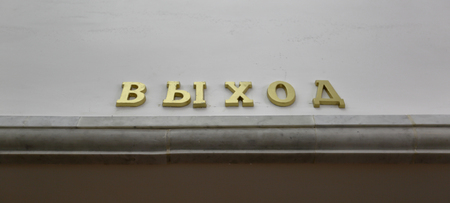 the gilding: The inscription in Russian gold letters. Exit