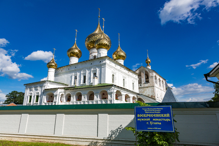 UGLICH, RUSSIA - JUNE 17, 2017: Facade of the Resurrection Monastery. Object of cultural heritage. Built in 1677 Editorial