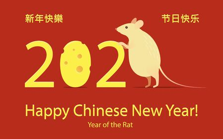 Chinese new year 2020 year of the rat poster, cute and funny cartoonish rat character eating a cheese numbers zero on a red background. Chinese text translation - Happy chinese new year, happy holidays Stok Fotoğraf - 137888268