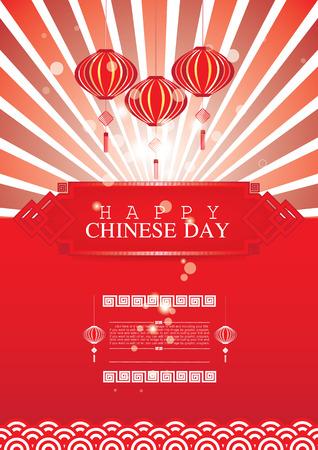 new day: Chinese NEW YEAR design