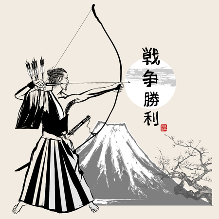 Japanese Kyudo archer on Fuji landscape with Sakura cherry tree- vector illustration - meaning of the black japanese characters :  WAR, VICTORY - Meaning of the characters in the red stamp : BEAUTY, LOVE, HARMONIE