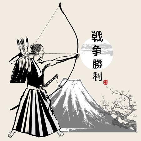Arquero japonés Kyudo en el paisaje de Fuji con cerezo Sakura - ilustración vectorial - significado de los caracteres japoneses negros: GUERRA, VICTORIA - Significado de los caracteres en el sello rojo: BELLEZA, AMOR, ARMONÍA Ilustración de vector