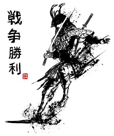 Japanese samurai with sword - vector illustration - meaning of the black japanese characters :  WAR, VICTORY - Meaning of the characters in the red stamp : BEAUTY, LOVE, HARMONIE Illusztráció