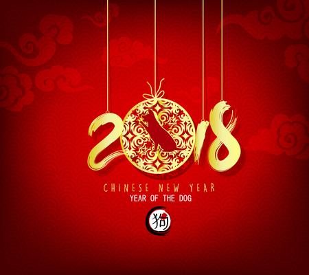 新年あけましておめでとうございます 2018 グリーティング カードと犬の中国の新年