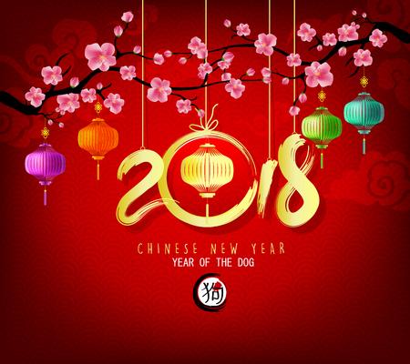 Bonne année 2018 carte de voeux et nouvel an chinois du chien, fond de fleur de cerisier