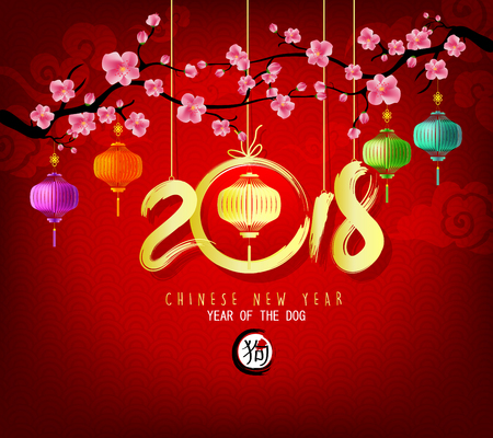 Happy new year 2018 greeting card and chinese new year of the dog, Cherry blossom background