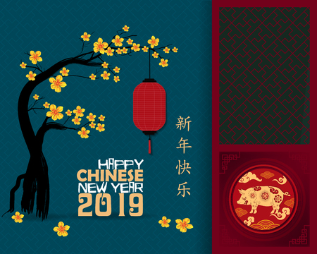 Creative chinese new year 2019 invitation cards. Year of the pig. Chinese characters mean Happy New Year Ilustração Vetorial