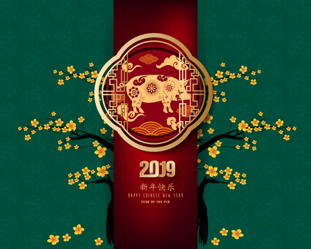 Creative chinese new year 2019 invitation cards. Year of the pig. Chinese characters mean Happy New Year Vectores