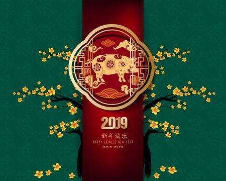 Tarjetas de invitación creativas del año nuevo chino 2019. Año del cerdo. Los caracteres chinos significan feliz año nuevo
