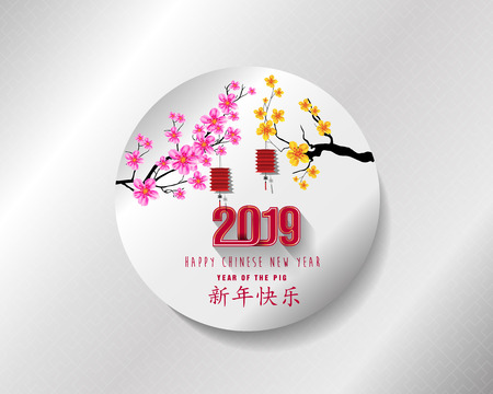 Creative chinese new year 2019 invitation cards. Year of the pig. Chinese characters mean Happy New Year